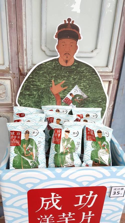 台南市文化局在多處古蹟景點推出「成功洋芋片」商品,前天進貨不到半天的時間就被遊客...