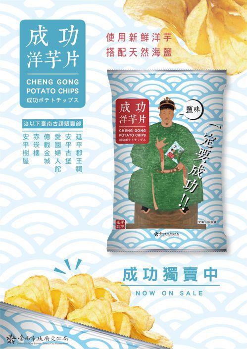 行銷古蹟的「成功洋芋片」,每人限購2包。 圖/台南市文化局提供