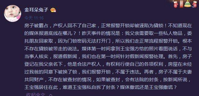 馬蓉在微博上怒嗆王寶強。圖/摘自微博