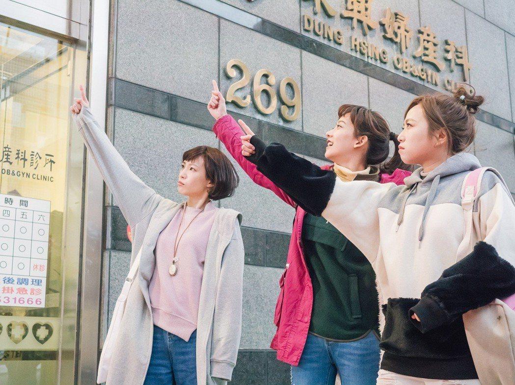 鄭茵聲(右起)、孟耿如、王牧語拍「高塔公主」進出婦產科橋段。圖/東森提供