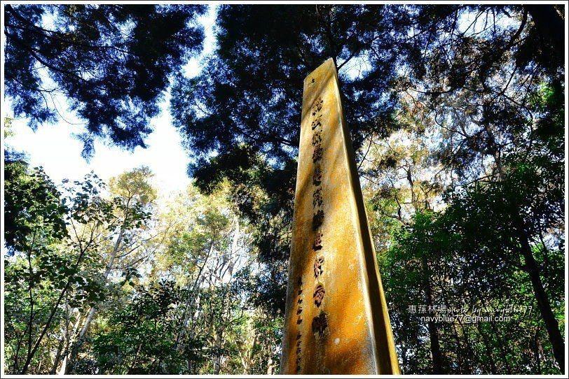 ↑步道終點——湯公碑。此處也是惠蓀林場最高處,由此可續行至小出山。