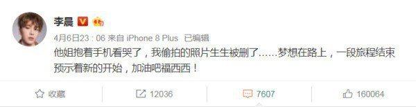李晨原本有偷拍范冰冰抱著手機大哭的照片。圖/摘自微博