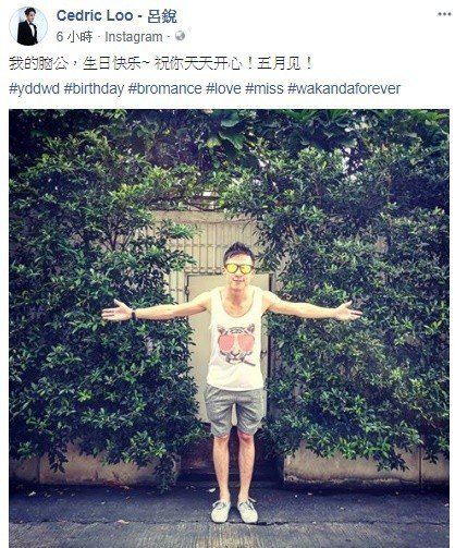 呂銳突然在Instagram與臉書上告白「我的腦公」。圖/摘自臉書