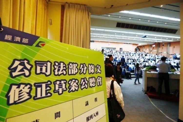 台灣是否該訂立一部社企專法?立法院今天審查的「公司法」部分條文修正案將有一翻論戰...