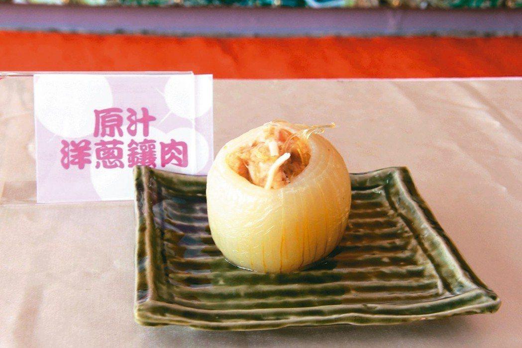 洋蔥鑲肉 照片/農糧署提供