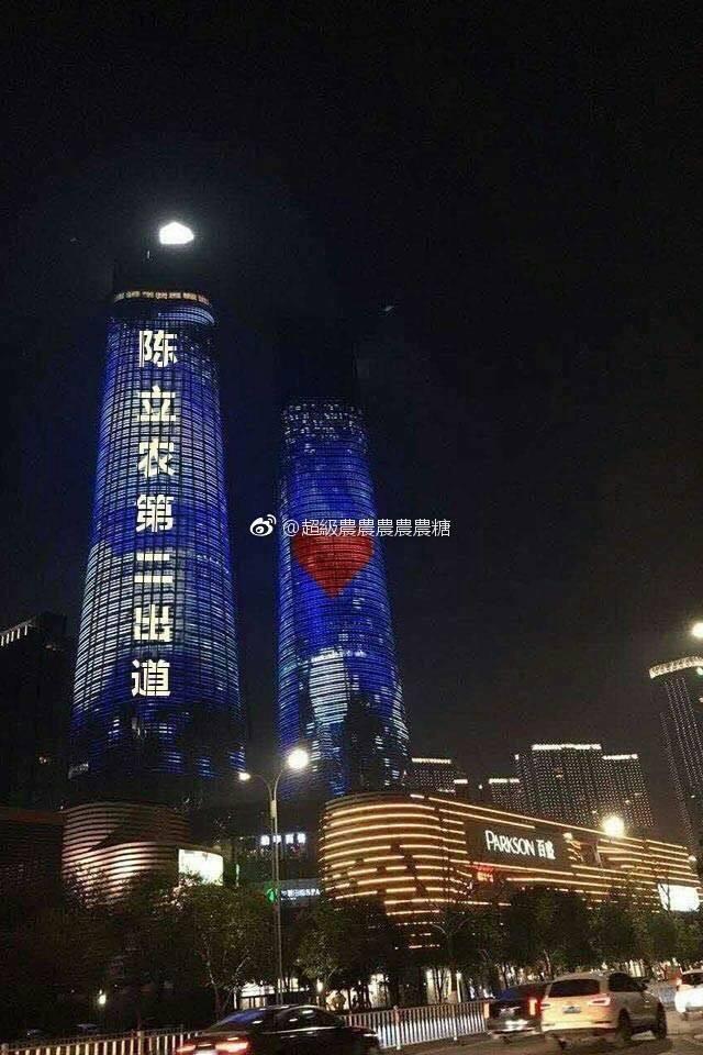 陳立農粉絲集資在上海外灘大樓買下整棟廣告。圖/摘自臉書