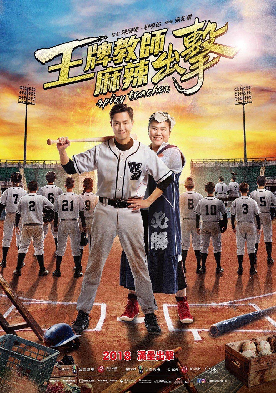 謝祖武(左)、林美秀(右)合演「王牌教師麻辣出擊」釋出前導海報。圖/弘熹娛樂提供