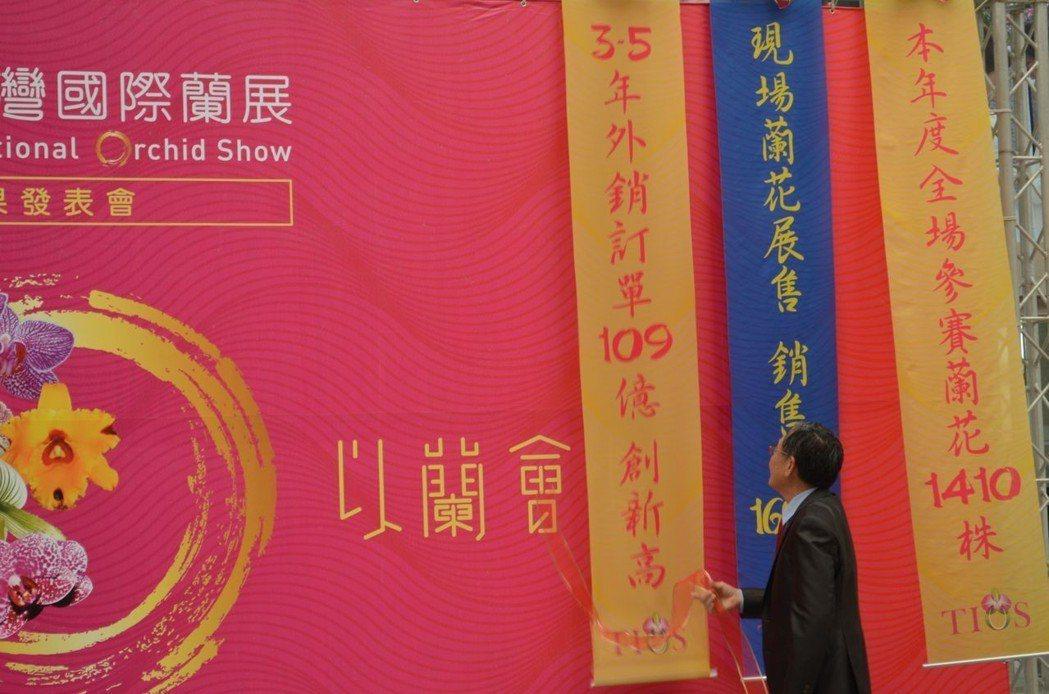 吳宗榮副市長拉下外銷訂單創新高的布條。  陳慧明 攝影