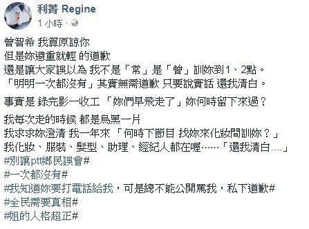 利菁在看完曾智希臉書道歉文後,也立刻在臉書公開回應該篇文章。不過事後利菁已將該篇...