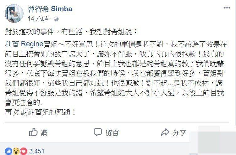 曾智希8號在臉書公開向利菁道歉。 圖/擷自臉書
