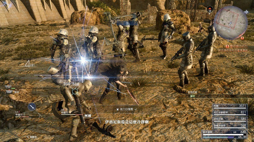 《FF》系列首次採用即時戰鬥系統,實際操作起來非常新鮮有趣。