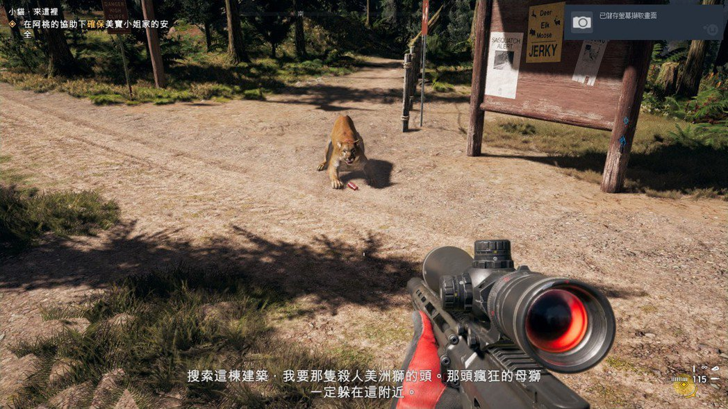 遊戲中有不少和動物有關的元素,讓自己成為獨當一面的獵人吧。