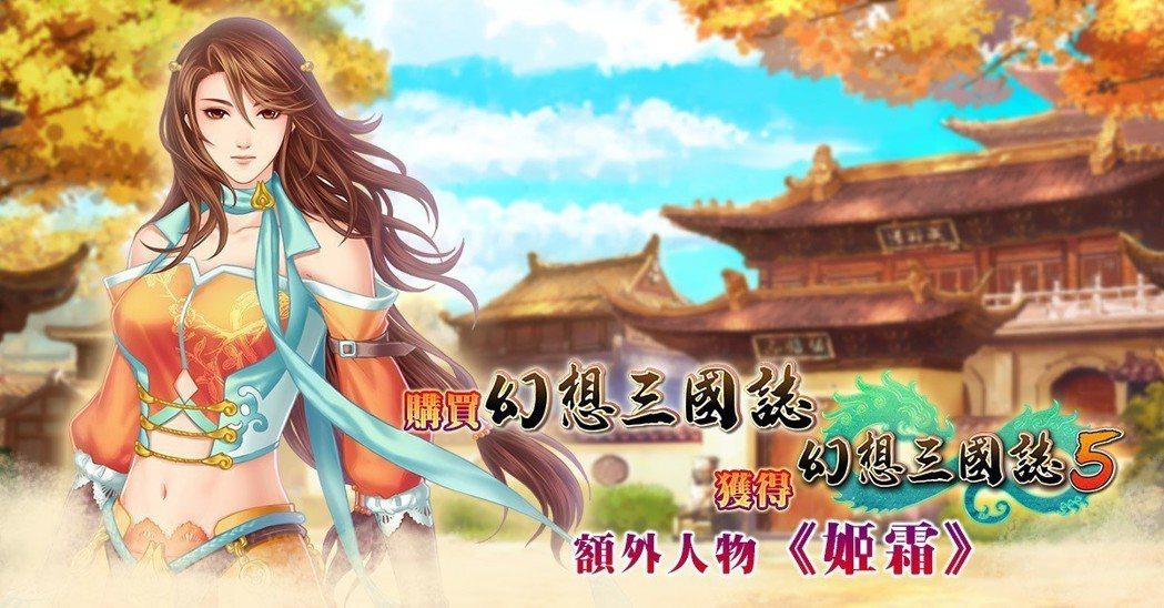 購買玩家將會獲得《幻想三國誌5》額外角色-姬霜。