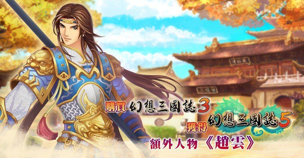 購買玩家將會獲得《幻想三國誌5》額外角色-趙雲。