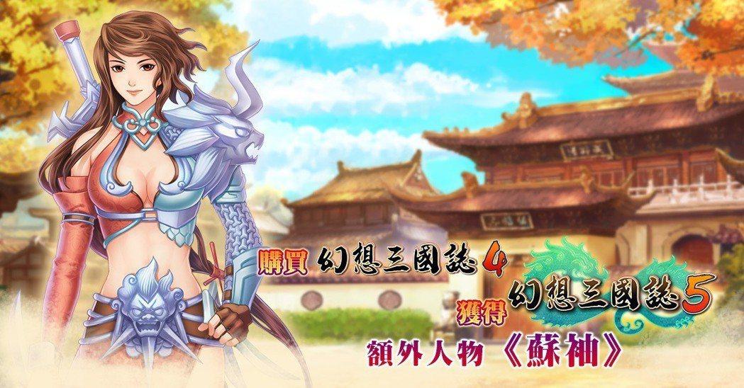 購買玩家將會獲得《幻想三國誌5》額外角色-蘇袖。