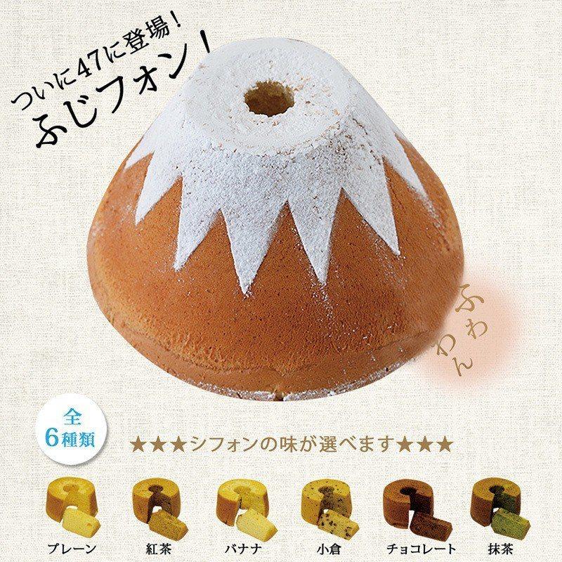 ふじフォン(富士戚風蛋糕)¥3780(特大)、¥1188(大)/富士山所在地山梨...