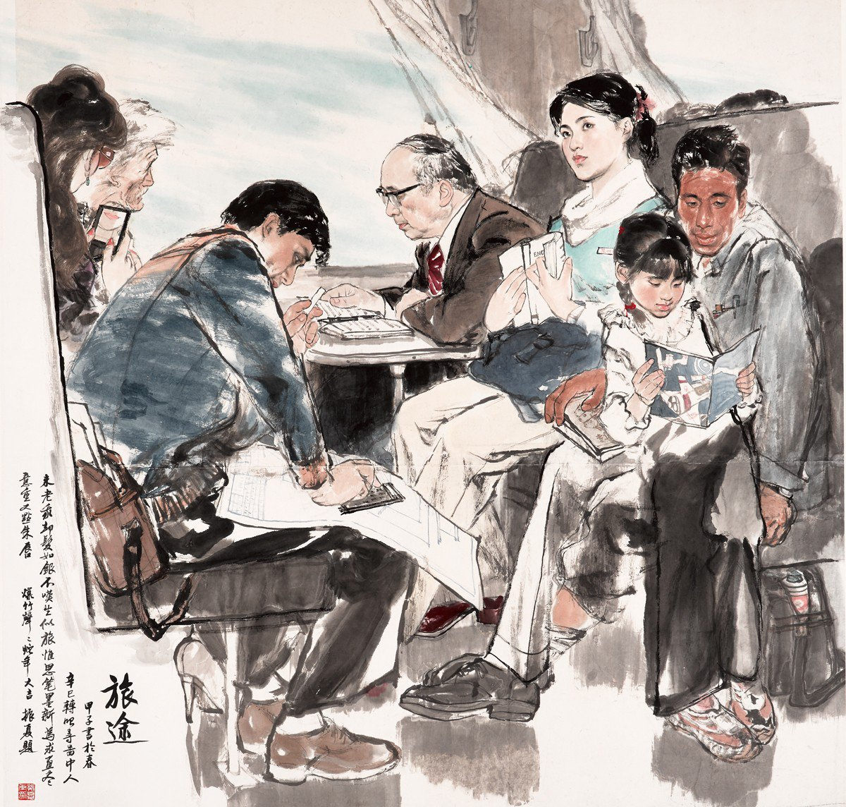 劉振夏 旅途 1984 156.8x161.8cm