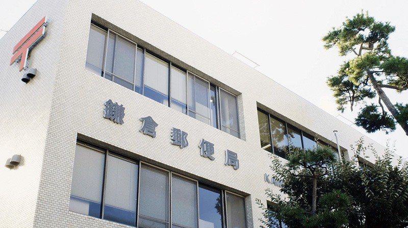目前包括鎌倉郵局、東京中央郵局(銀座)、新宿郵局、澀谷郵局、橫濱郵局、箱根強羅郵...