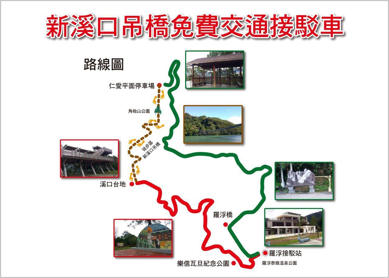 桃園新溪口吊橋交通接駁示意圖。圖/復興區公所提供