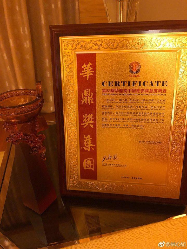 林心如PO出影后獎牌照。圖/摘自微博