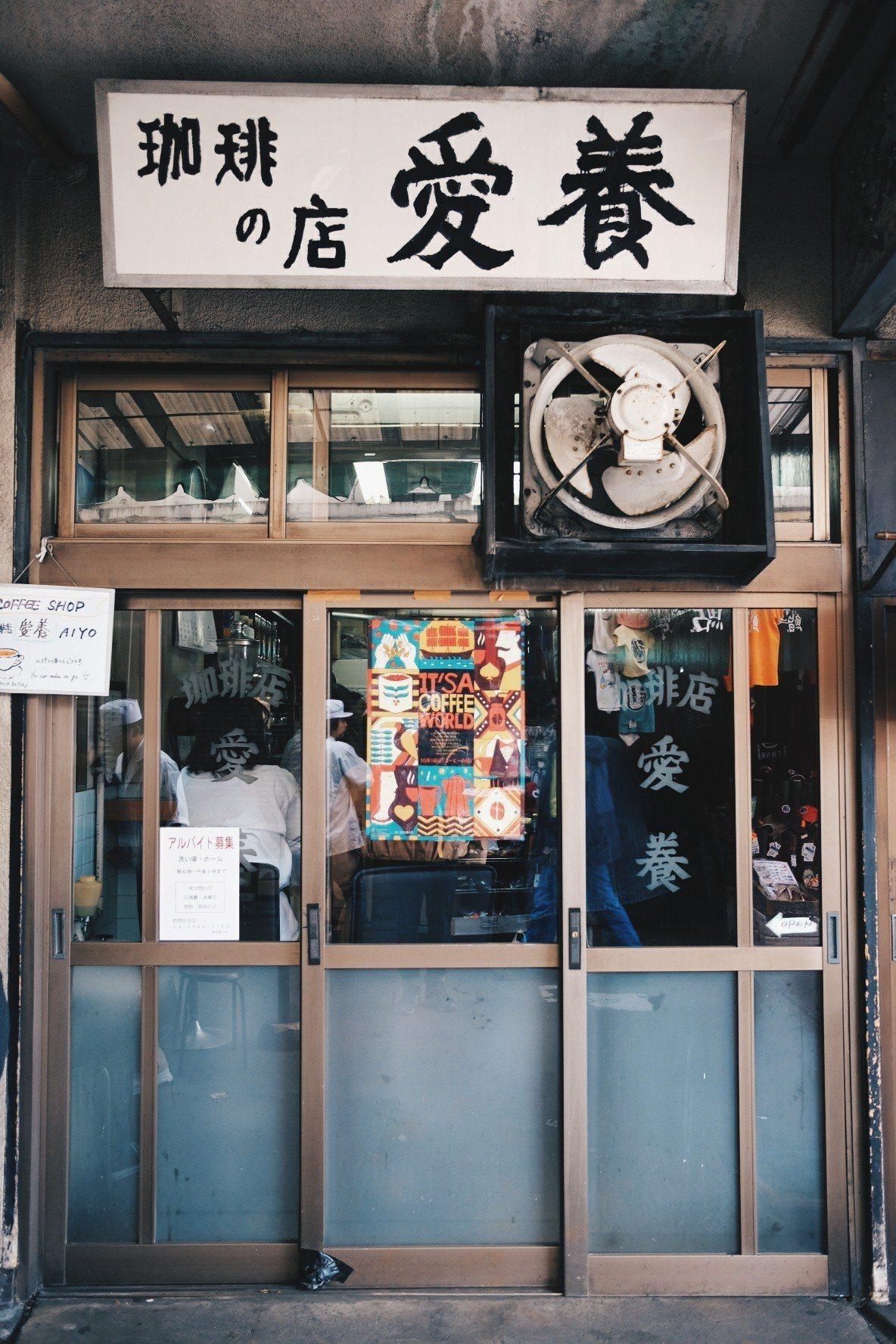 築地市場的「愛養珈琲の店」開業已近百年。記者黃仕揚/攝影