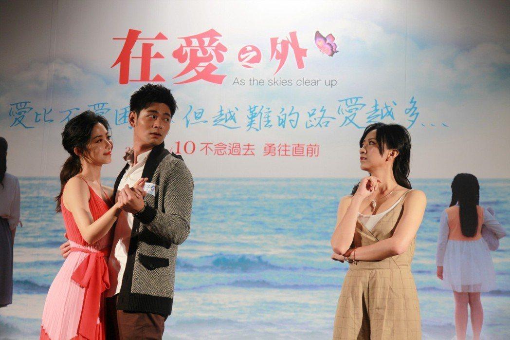 安唯綾(左起)、楊子儀、范宸菲出席「在愛之外」試片會,上演小三、正宮之爭。圖/大...