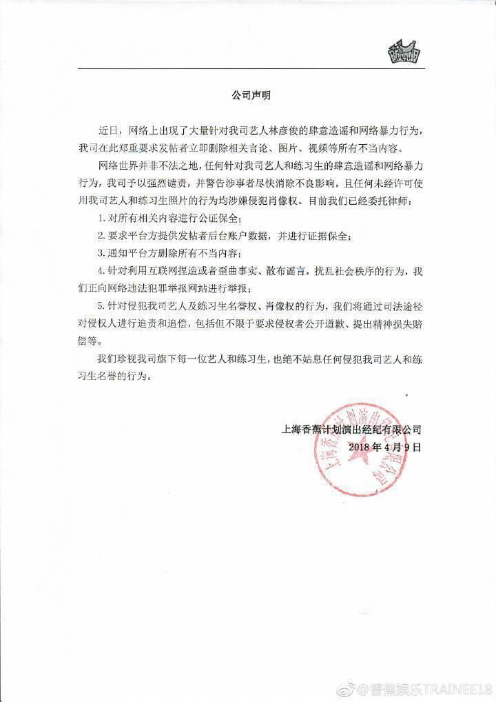 林彥俊公司發聲明。圖/摘自微博