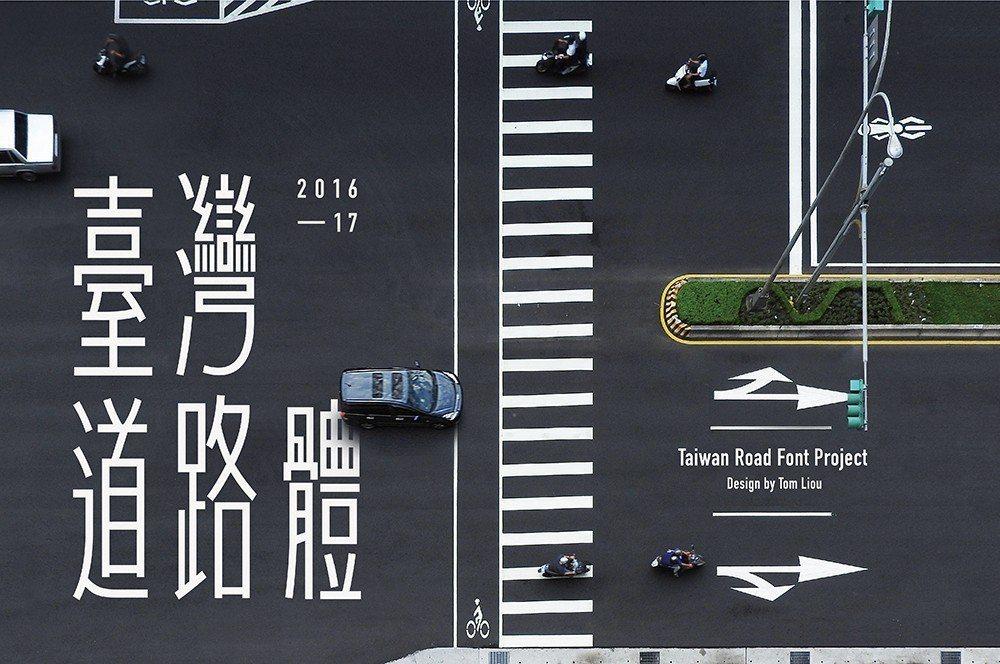 以瘦瘦高高的台灣道路文字開始發想,設計師劉獻隆創作出這款獨特而又具生活感的台灣道...