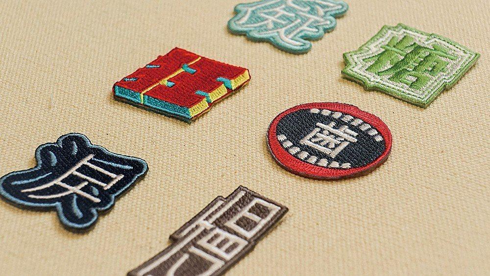 「島」字型提案概念展的紀念布章,希望藉由接近日常、輕鬆活潑的方式,引起更多人對字...