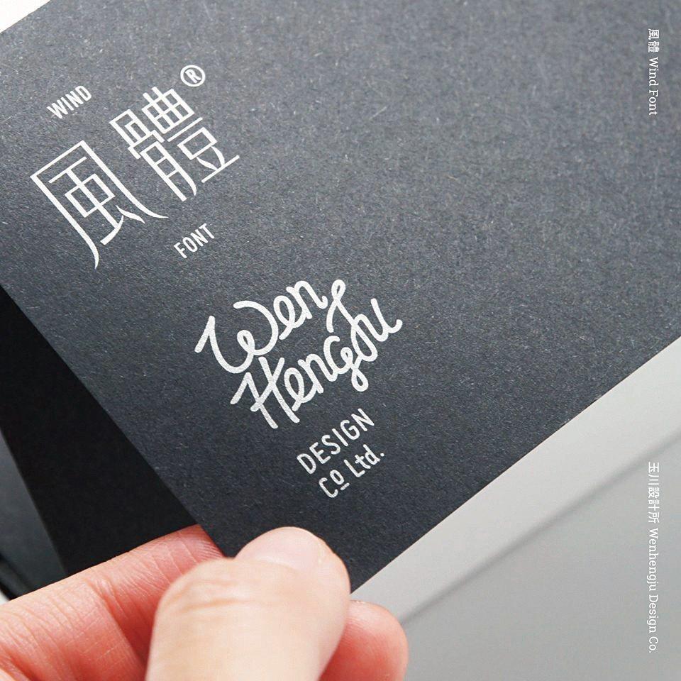 風體 台灣第二款字型募資計畫