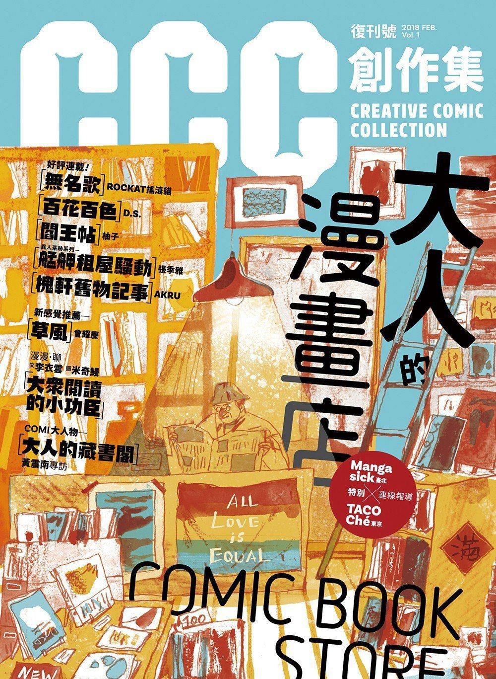 《CCC創作集》復刊號,以「大人的漫畫店」為題,內容含括漫畫書店介紹、藏書家黃震...
