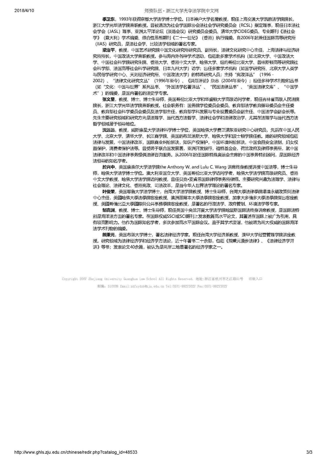 依浙江大學網頁標示內政部長葉俊榮在該校擔任兼職教師。記者林良齊/翻攝