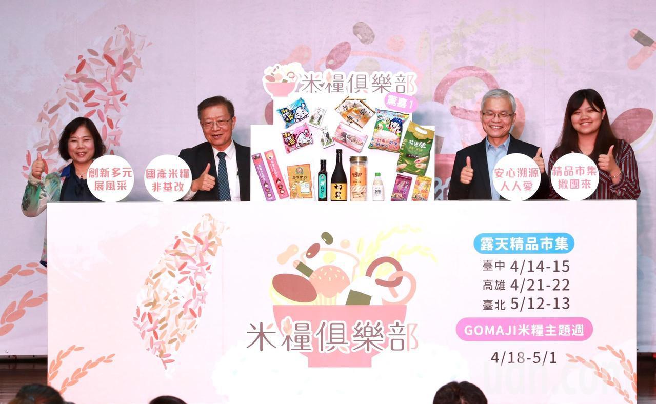 農糧署下午舉辦「米糧俱樂部」成立記者會,由農糧署長陳建斌(左二)、副署長莊老達(...