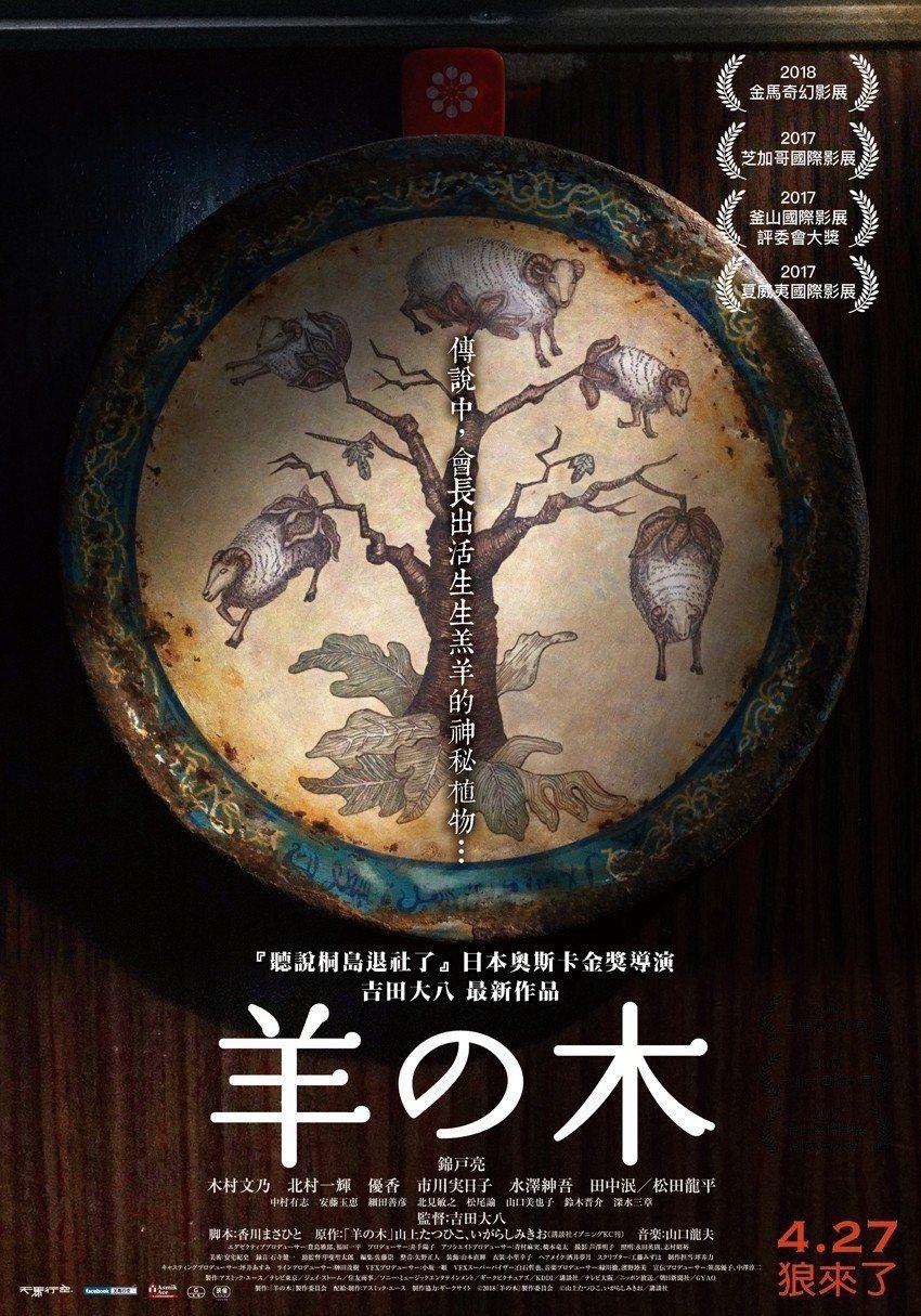 日本男星錦戶亮相隔11年再抵寶島,宣傳新片「羊之木」。圖/天馬行空提供