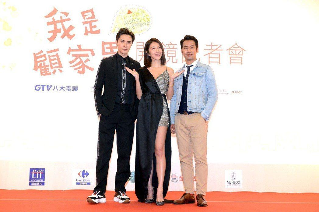 黃健瑋(右起)、楊謹華、謝佳見主演「我是顧家男」。圖/八大提供