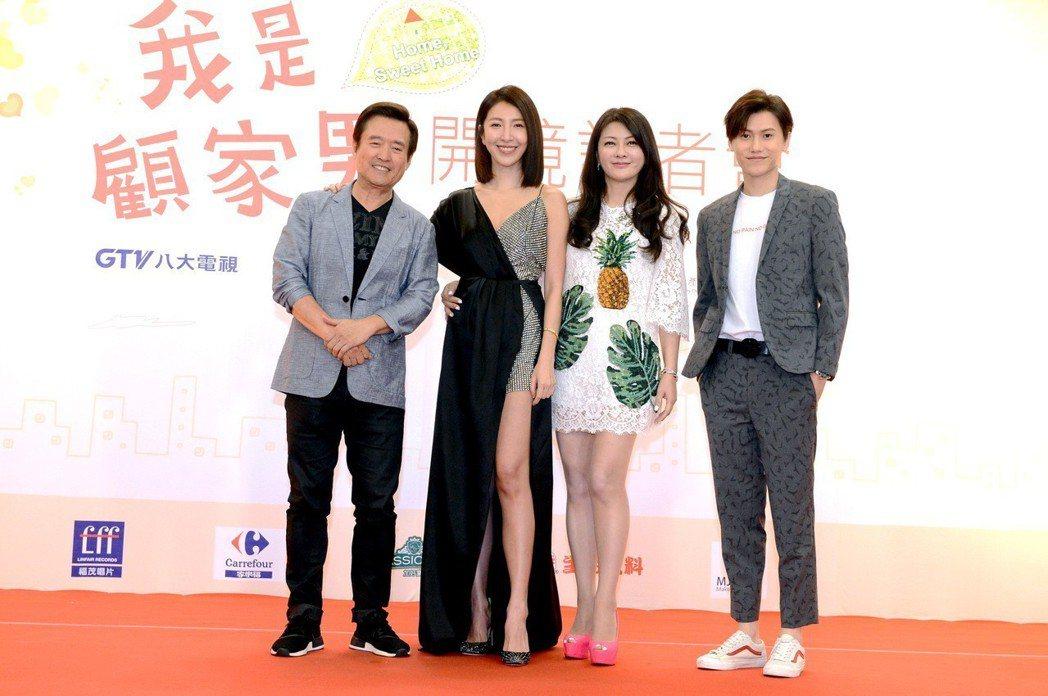 檢場(左起)、楊謹華、葛蕾、邱宇辰在「我是顧家男」中演一家人。圖/八大提供