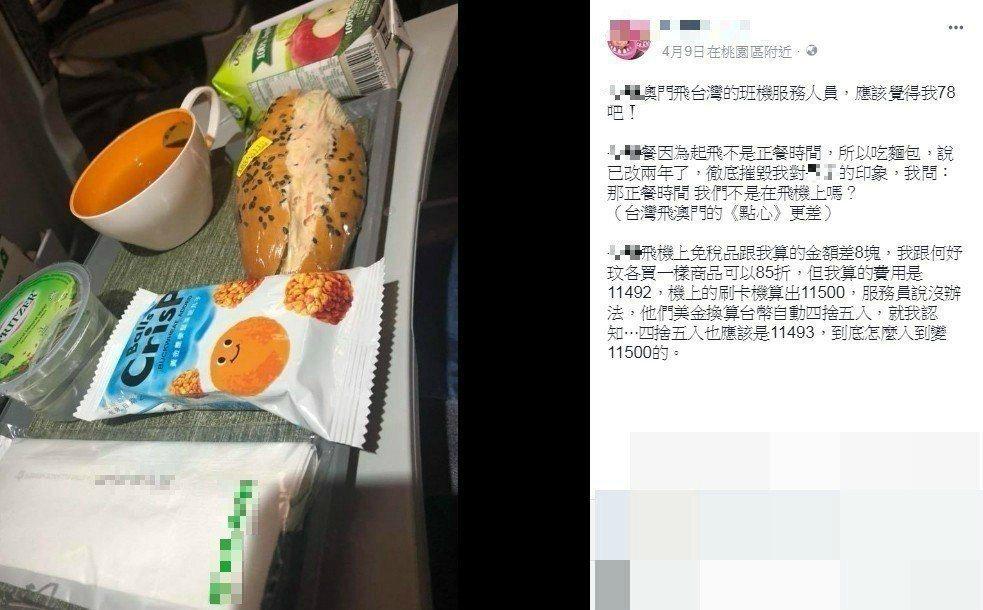 圖/擷自萁萁臉書