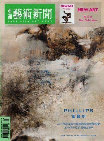 《亞洲藝術新聞》 2018年4月號 No.159 首發號