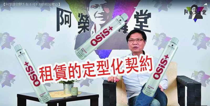 「阿榮講堂」是葉俊榮提出的構想,希望化繁為簡,搞笑說政策。 翻攝自YouTube