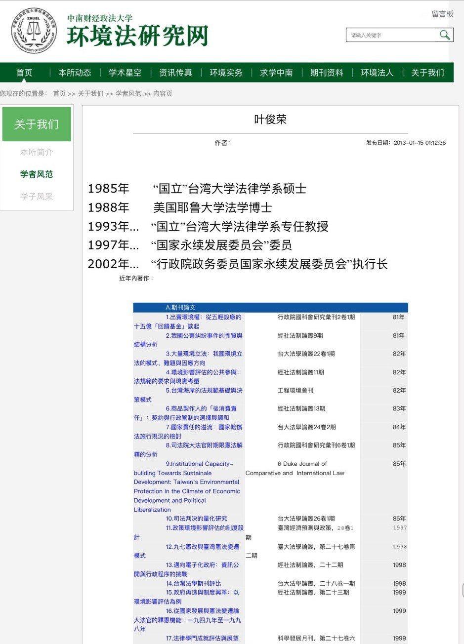 內政部長、台大法律系專任教授葉俊榮,被列名中南財經政法大學的學者。圖/截自中南財...