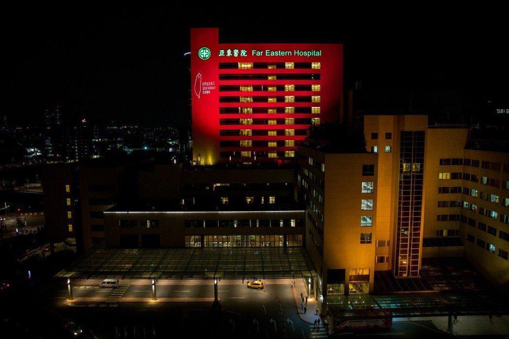 亞東醫院外牆「染紅」了。圖/亞東醫院提供