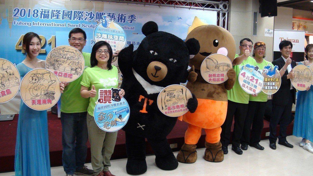觀光局東北覺風管處召開記者會表示,2018年福隆國際沙雕藝術季邁入第11屆,展期...