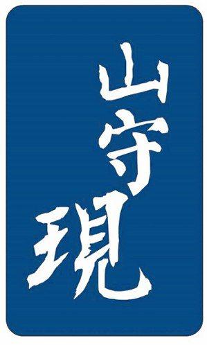 農委會水保局台中分局設立「山守現」品牌標章(圖),並設立「山守現專櫃」。 圖/農...
