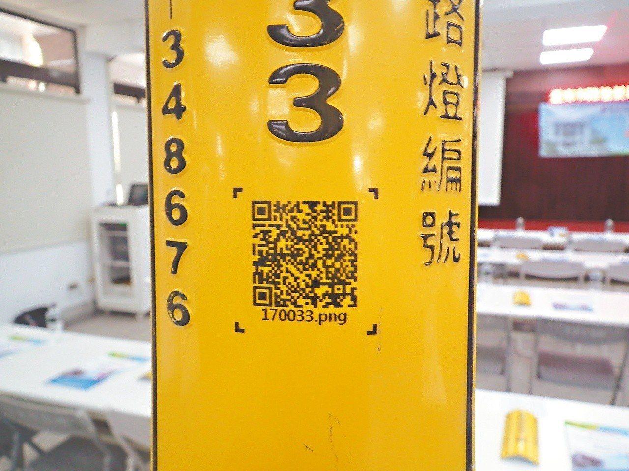 台東民眾只要透過手機掃描一下路燈QR-Code條碼完成線上報修,市公所就能立即派...