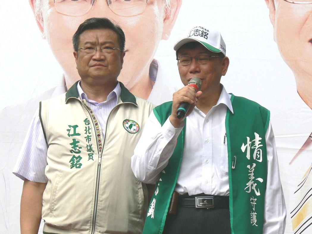台北市議員江志銘(左)4年前參選時,找無黨籍台北市長參選人柯文哲站台造勢。 圖/...