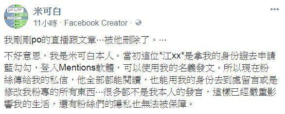 米可白深夜直播後,發現之前文章與直播影片都遭移除。 圖/擷自米可白臉書