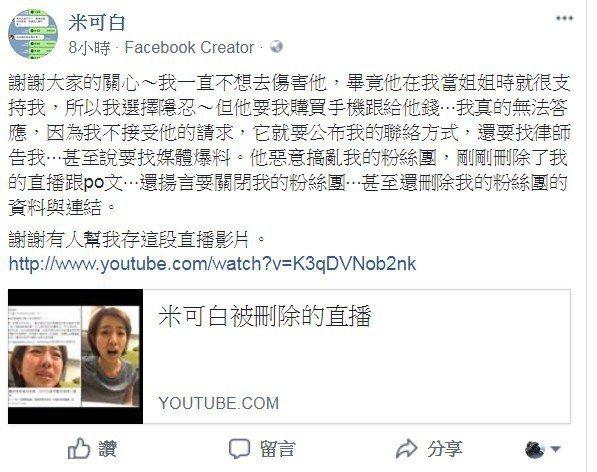 凌晨米可白放上網友提供的側錄影片,試圖想還原真相。 圖/米可白臉書