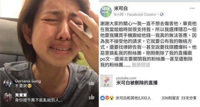 米可白深夜直播,淚訴遭管理員威脅。 圖/擷自臉書