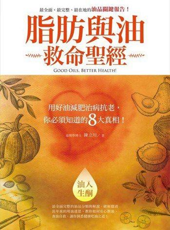 .書名:脂肪與油救命聖經.作者:陳立川.出版社:柿子文化.出版日期:...