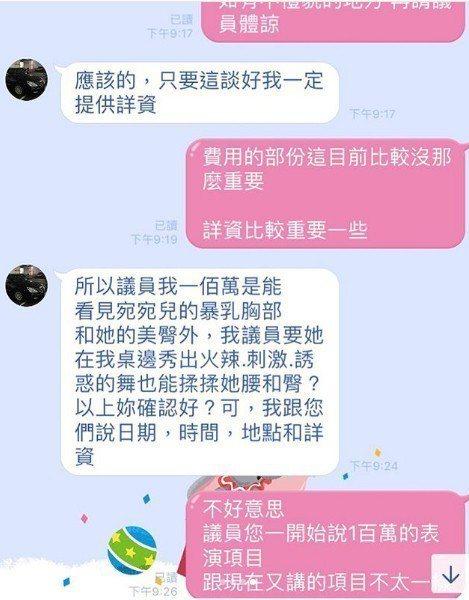 宛宛兒自曝遭邀約演出百萬火辣秀。 圖/擷自ig